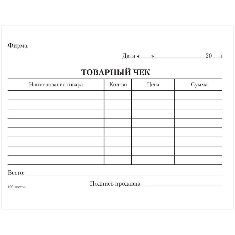 Бланк Товарный чек OfficeSpace, А6, офсет, 100 экз.