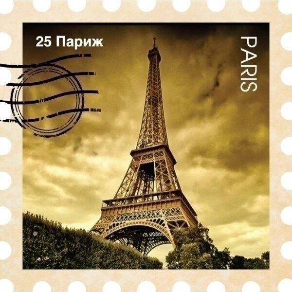 Магнит марка Paris