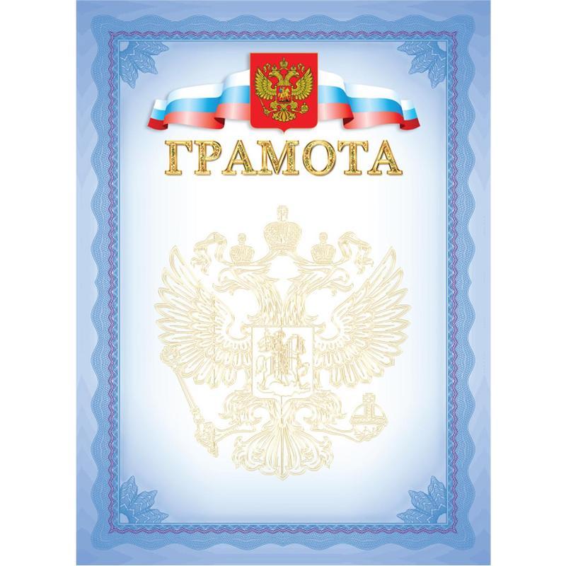 Грамота голубая рамка с гербом А4, 372562K