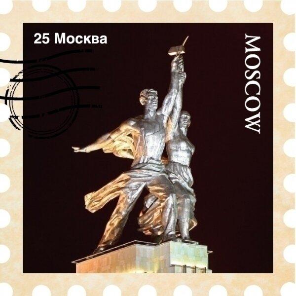 Магнит марка Москва N 1 Рабочий и Колхозница