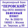 Оснастка для печати квадратная Pr. Q43 43х43 мм Colop
