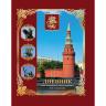 Дневник школьный 5-11 классы Московского школьника