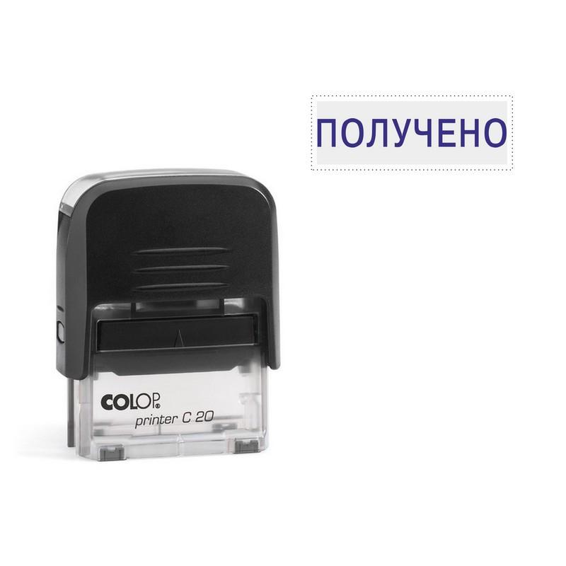 Штамп стандартный Colop Printer C20 1.1 слово Получено