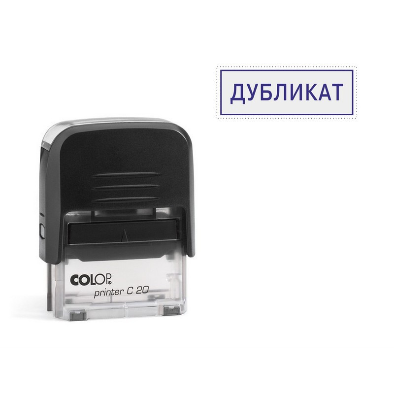 Штамп стандартный Дубликат Colop Printer C20 1.46, 520393K