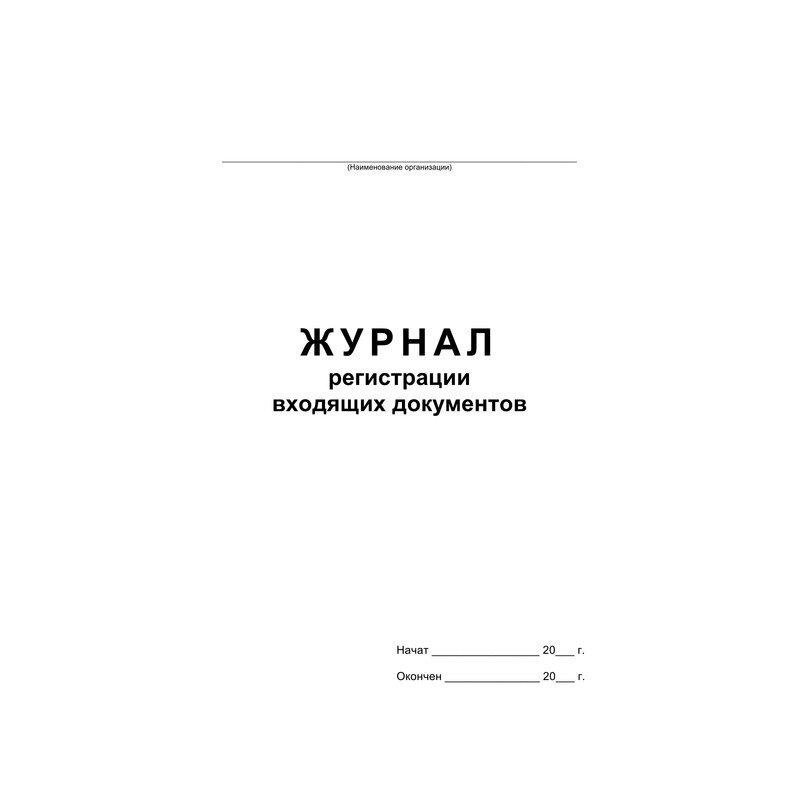 Журнал регистрации входящих документов 48 листов офсет