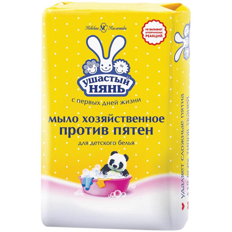 Мыло хозяйственное Ушастый нянь, для детского белья, пятновыводитель, 180 г
