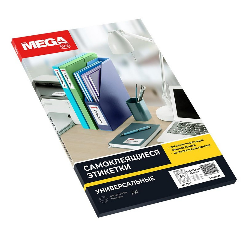 Этикетки самоклеящиеся ProMega Label белые 48.5х20.5 мм, 75217K