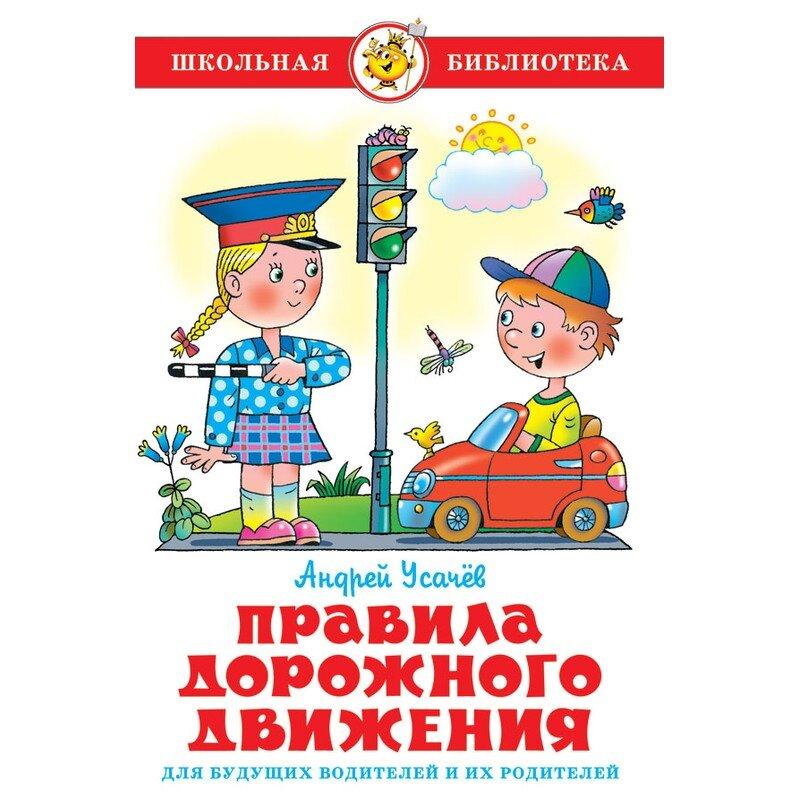 Правила дорожного движения для малышей, 137658K