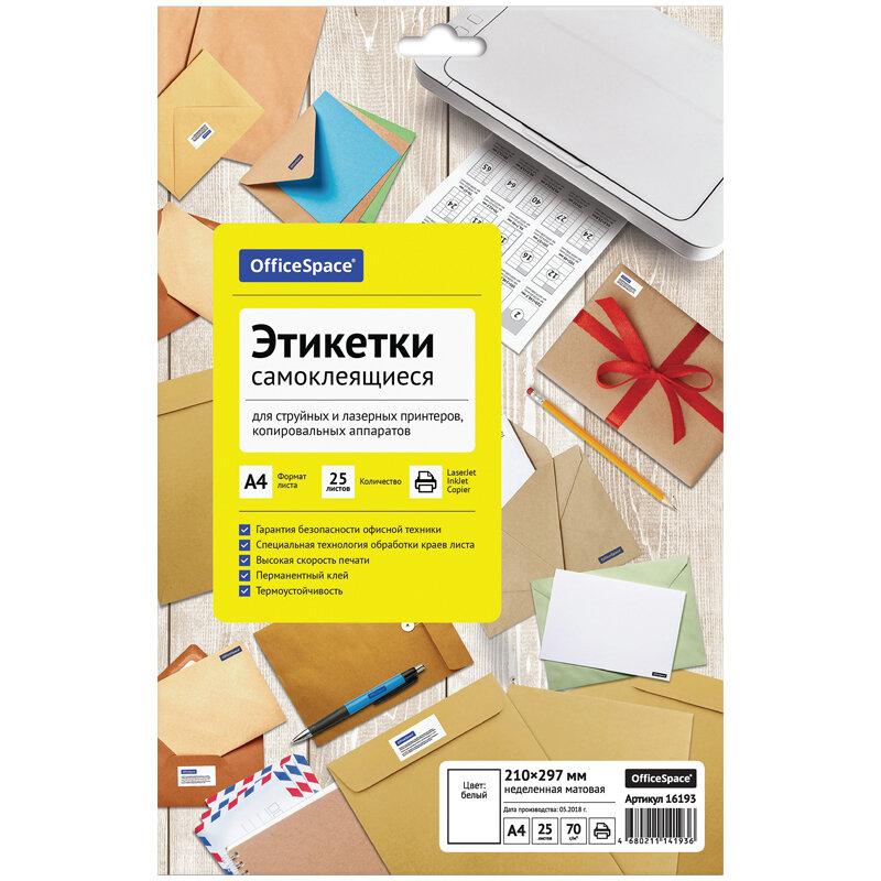 Этикетки самоклеящиеся А4 25 л. OfficeSpace, белые, неделен., 70 г/м2, 260642rf
