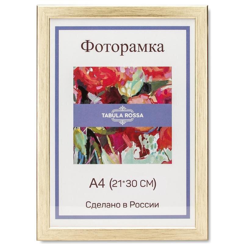 Рамка для фотографий Tabula Rossa 21x30 см золотистая