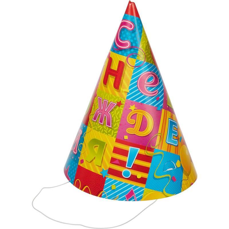 Колпак С Днем рождения! (6 штук в упаковке)