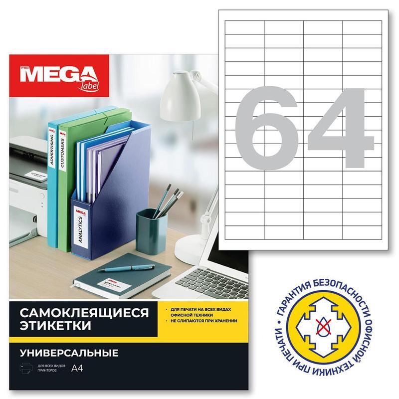 Этикетки Promega label самоклеящиеся белые 48,5х16,9 мм, 75220kk